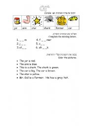 English Worksheets: words with -ar