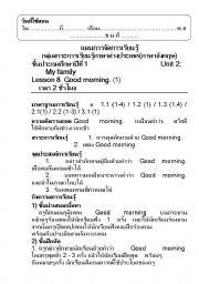 English worksheets: English lesson plan for thai teacher