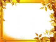 English powerpoint: Autumn leaves