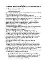 English Worksheets: Creative thinking