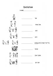 personal pronoun dictation sheet esl worksheet by mariong. Black Bedroom Furniture Sets. Home Design Ideas