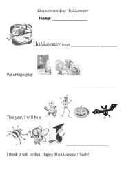 English Worksheets: Haloween Worksheet