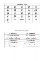 English Worksheets: transcription