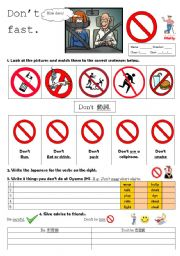English Worksheet: Don�t drive fast.