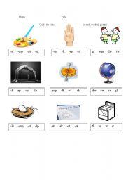 English Worksheets: Beginning and ending blends