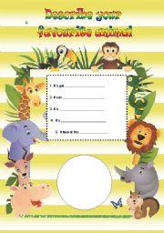 English Worksheets: Animal description