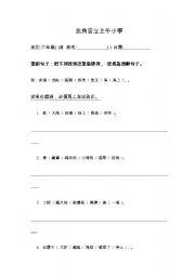 English Worksheets: reform sentence
