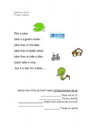 English Worksheets: Magic e