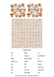 English Worksheet: Hot and cold beverages word search