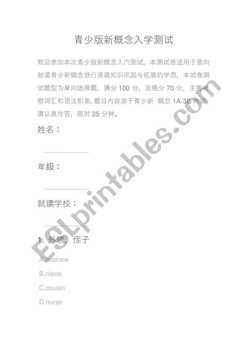 NCE worksheet